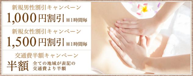 大田区 キャンペーン